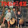 第5回 1962年、て~なもんや!街道筋の藤田まこととニューヨークのボブ・ディラン