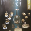 国宝決定記念 第101回企画展『綿貫観音山古墳のすべて』