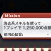 消去スキルを使って1プレイで125万点稼ごう! 攻略法 【ツムツム ぬりえミッション】