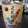 小琉球のお土産『麻花脆捲』が美味しかった件