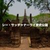 タイの世界遺産、シー・サッチャナーライ歴史公園内を歩いて遺跡巡りをしてきた!