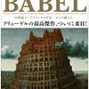 『バベルの塔』展