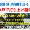 【ROCK IN JAPANを語る会】打ち上げ開催(水戸)