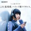DAOKOの新曲「同じ夜」が、ソニーワイヤレスヘッドホン「h.ear」コラボMVとして公開なのね