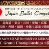 【結果速報】Japan Ballet Competition 京都2019