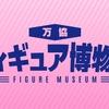 コレクター魂に脱帽…万協フィギュア博物館に行ってみよう<三重県多気町>