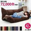 ゴロ寝にぴったり。低いソファーを購入できるお店。【30日間返品保証付】