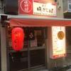 晩杯屋(新橋)