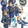「S -最後の警官-」の9巻から12巻まで読了。