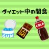 おすすめの太らない間食【ダイエットおやつ】