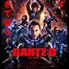 おすすめ映画 11作品目 【GANTZ O】 ☆4.2