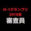 『M-1グランプリ2018』の審査員は誰?みんなの反応もまとめてみました!