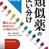 研修医 おすすめの本 レビュー 1 類似薬の使い分け 改訂版〜症状に合った薬の選び方とその根拠がわかる