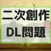 二次創作同人誌におけるDL販売について