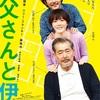 「お父さんと伊藤さん」タナダユキ