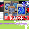 【昔の遊戯王の思い出がぎっしり】遊戯王カードを紹介する「雲ゆき」さんを紹介する記事。