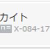 S17使用構築 【最高レート2177 / 最終レート2124 (94位)】