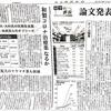 日本人ノーベル賞受賞者による新型コロナ治療薬の研究:Research on new corona remedies by Japanese Nobel laureates