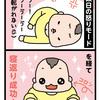 10/25は寝返り記念日【生後4カ月】