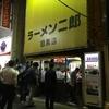 【今週のラーメン2821】 ラーメン二郎 目黒店 (東京・目黒) 小ラーメン 豚入り 全部マシ