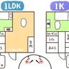 【ミニマリストの引っ越し】1Kもいいけれど1LDKがベスト。一人暮らしミニマリストの間取り。