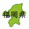 安い薬局ランキング【福岡】地図に基本料をプロットしてみました(2018年)