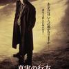 映画「真実の行方」(原題:PrimalFear、1996)を見る。極めつけどんでん返し映画。
