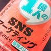 【本のレビュー】『1億人のSNSマーケティング バズを生み出す最強メソッド』(敷田憲司 室谷良平 共著)