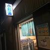 【銭湯】「小杉湯」(杉並区・高円寺)『銭湯図解』発刊記念で著者ご実家カフェのコーヒー風呂!