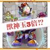 モンスト日記「獣神玉3倍がさっぱり出ない問題!」2018/07/09#モンスト
