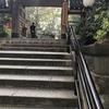 【御朱印】東京都 豊川稲荷東京別院