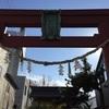 【御朱印】青森県 舞戸正八幡宮