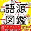 【英単語の覚え方】イメージしよう!お勧めの英単語本3選!