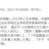 中国メディア向けの話ですが・・・ やっぱりショービジネスなんですね 2021.8.1