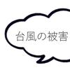 今日の一言34「台風の影響」