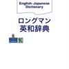 韓国人の勉強量の恐ろしさ。英和辞典デビューしました。英英辞典とはしばしお別れします
