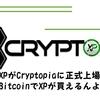 【XP】CryptopiaにXPが上場!!ビットコインで直接XPが買えるんよ!逆神ぽんぽんさん降臨!?【上場】