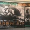 横浜の歴史好きは、要チェック。野毛やハマの写真満載。「奥村泰宏・常盤とよ子写真展 戦後横浜に生きる」は、12月24日まで。
