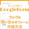 たった5分!Googleフォームでブログの問い合わせフォームを作る方法
