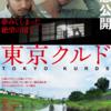 映画『東京クルド』を観る