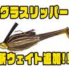 【EVERGREEN】ウィードすり抜け抜群のスイミングジグに新ウェイト「グラスリッパー1/4oz」追加!