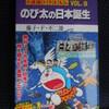 てんとう虫コミックス『のび太の日本誕生』新オビ