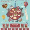 日本台湾祭り in 北海道