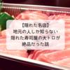 【隠れた名店】地元の人しか知らない隠れた寿司屋の大トロが絶品だった話