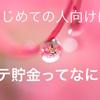 「モテ貯金」のマニュアル!
