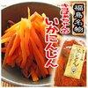 福島県の「いか人参」の料理名を日テレ『秘密のケンミンSHOW』で初めて知りました