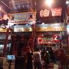 北京のディナーは花家怡園で決まり!最高のレストランだった