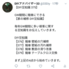 【DIY豆知識 375】 GW特集 ご挨拶