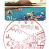 【風景印】静岡伝馬郵便局(東海道五十三次切手押印)