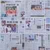 「脱・金メダル」の報道~東京五輪・在京紙の報道の記録②7月25、26日付